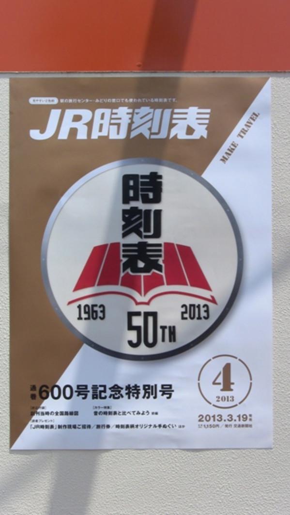 Jr50_130525