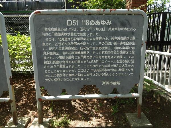 D51_118_140504