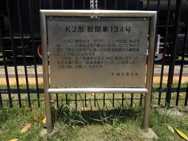 K2_134_140510_1