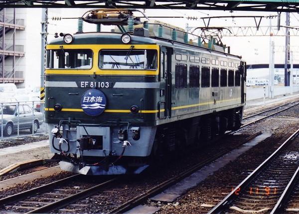 Ef81_103_tle_911112