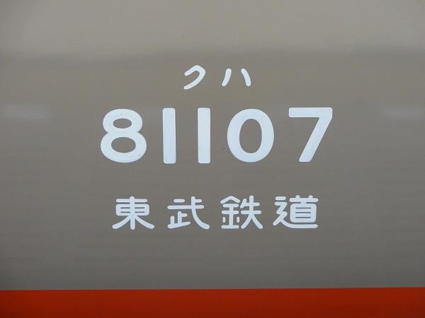 81107_160318_2