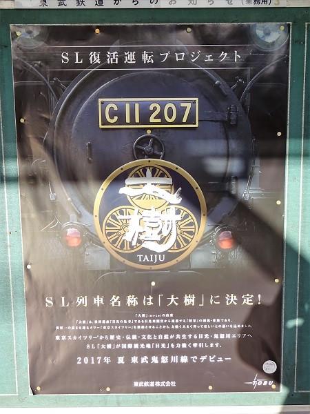 C11_207_poster_161202