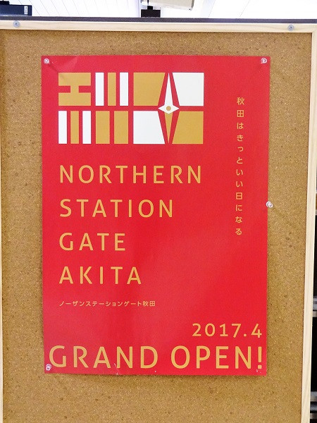 Northern_station_gate_open_20174_17