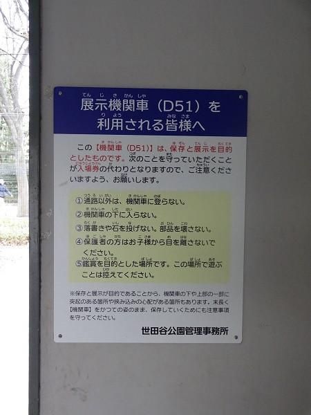 D51_272_150207_2_2