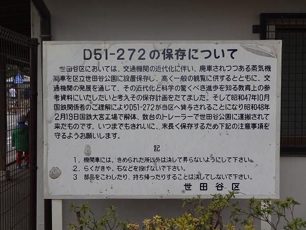 D51_272_150207_3