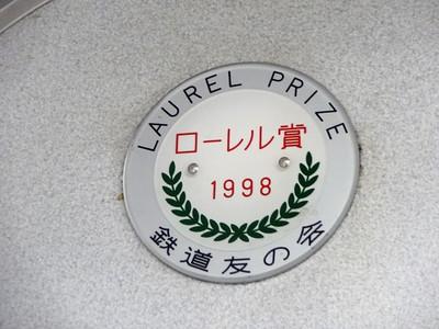 5800_5801_laurel_prize_180324