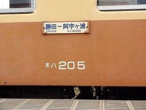 205-160305-2
