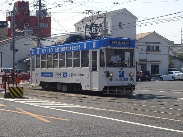 7301-190802