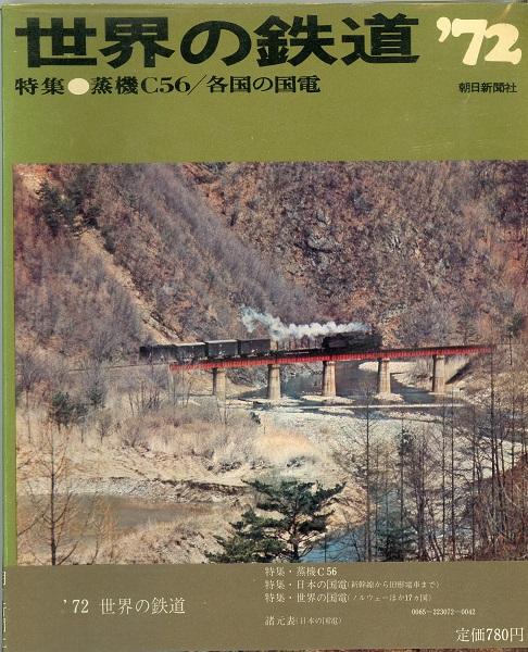 朝日新聞社刊 年鑑 世界の鉄道 '72: B767-281のブログ